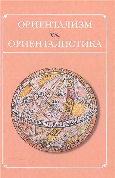 Бобровников В., Мири С. (сост.) Ориентализм vs. Ориенталистика. Сборник статей