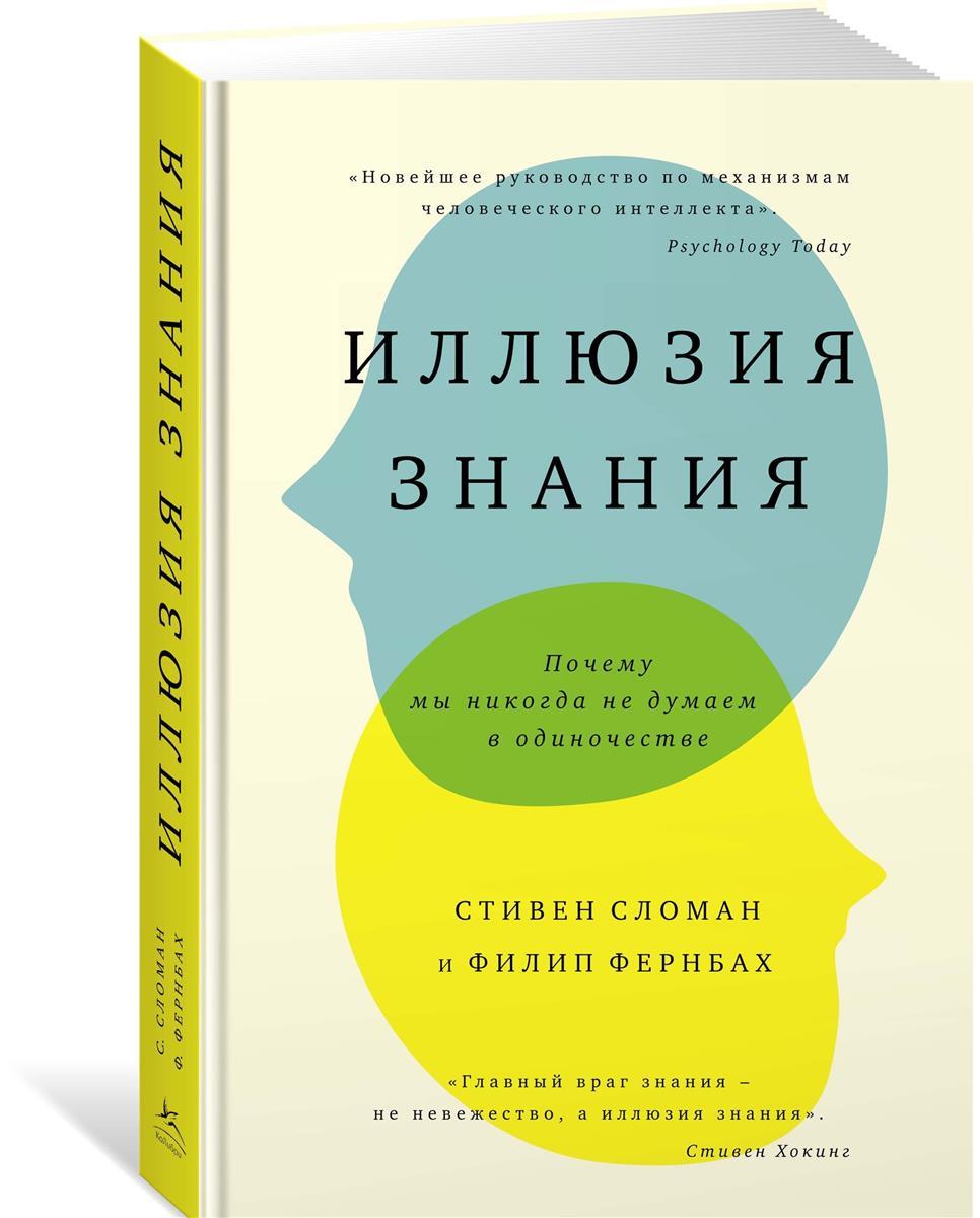 Сломан С., Фернбах Ф. Иллюзия знания: почему мы никогда не думаем в одиночестве стивен а почему мы думаем то что мы думаем