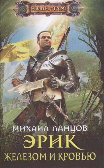 Ланцов М Эрик Железом и кровью Роман