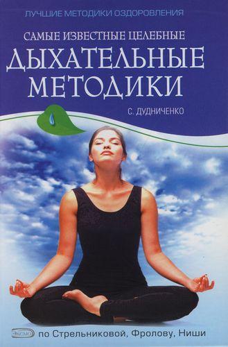 Дудниченко С. Самые известные целебные дыхательные методики… дмитрийпреображенский золотые дыхательные методики здоровья