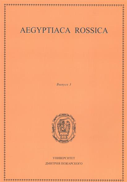 Aegyptiaca rossica. Выпуск 3