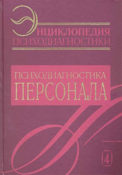 Энциклопедия психодиагностики т.4 Психодиагностика персонала