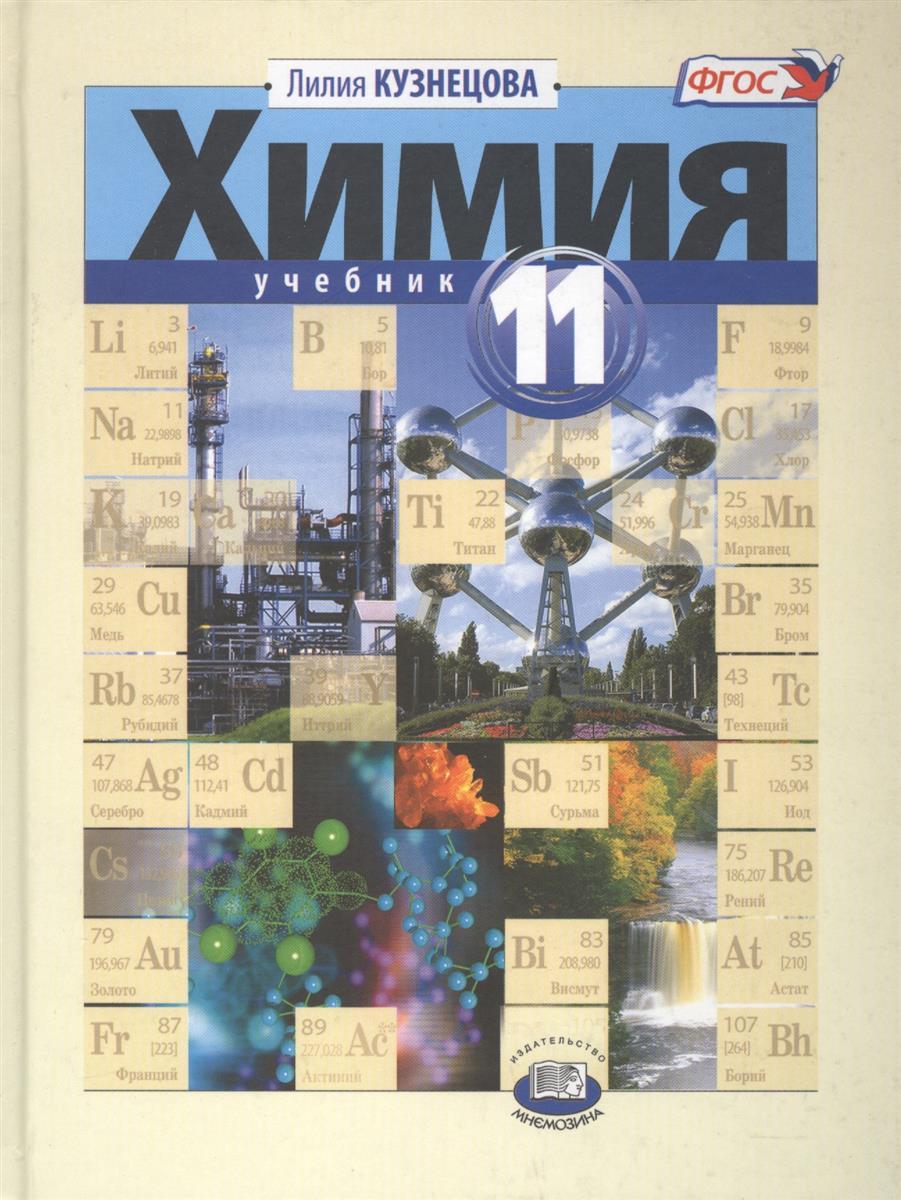 Кузнецова класс 11 химий учебник по гдз
