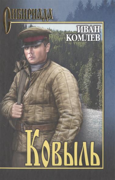 Комлев И. Ковыль
