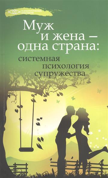 Муж и жена - одна страна: системная психология супружества