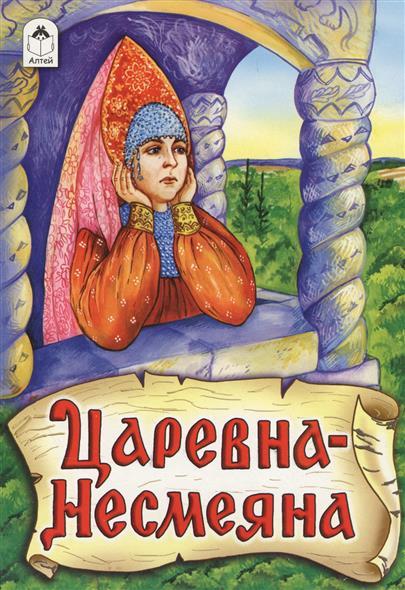 Афанасьев А. Царевна-Несмеяна афанасьев а братишки