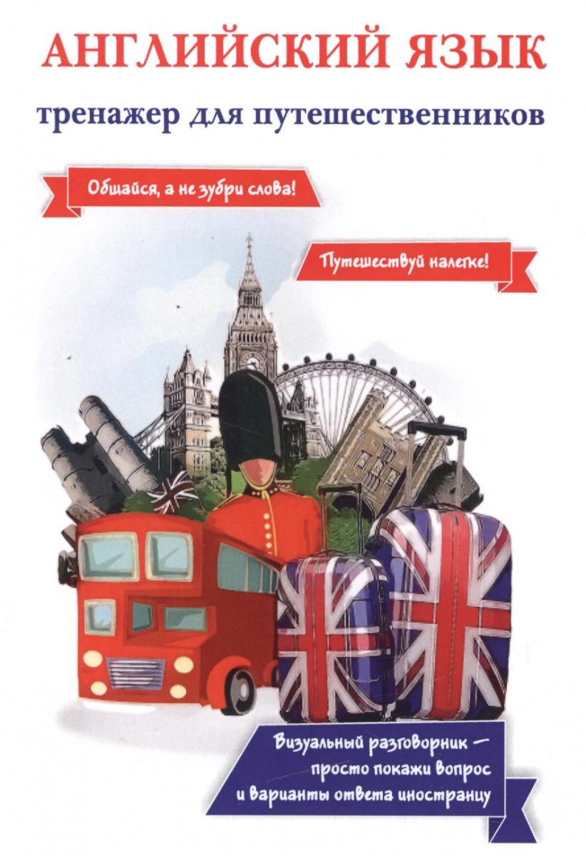 Оганян Ж. Английский язык. Тренажер для путешественников английский язык тренажер для путешественников