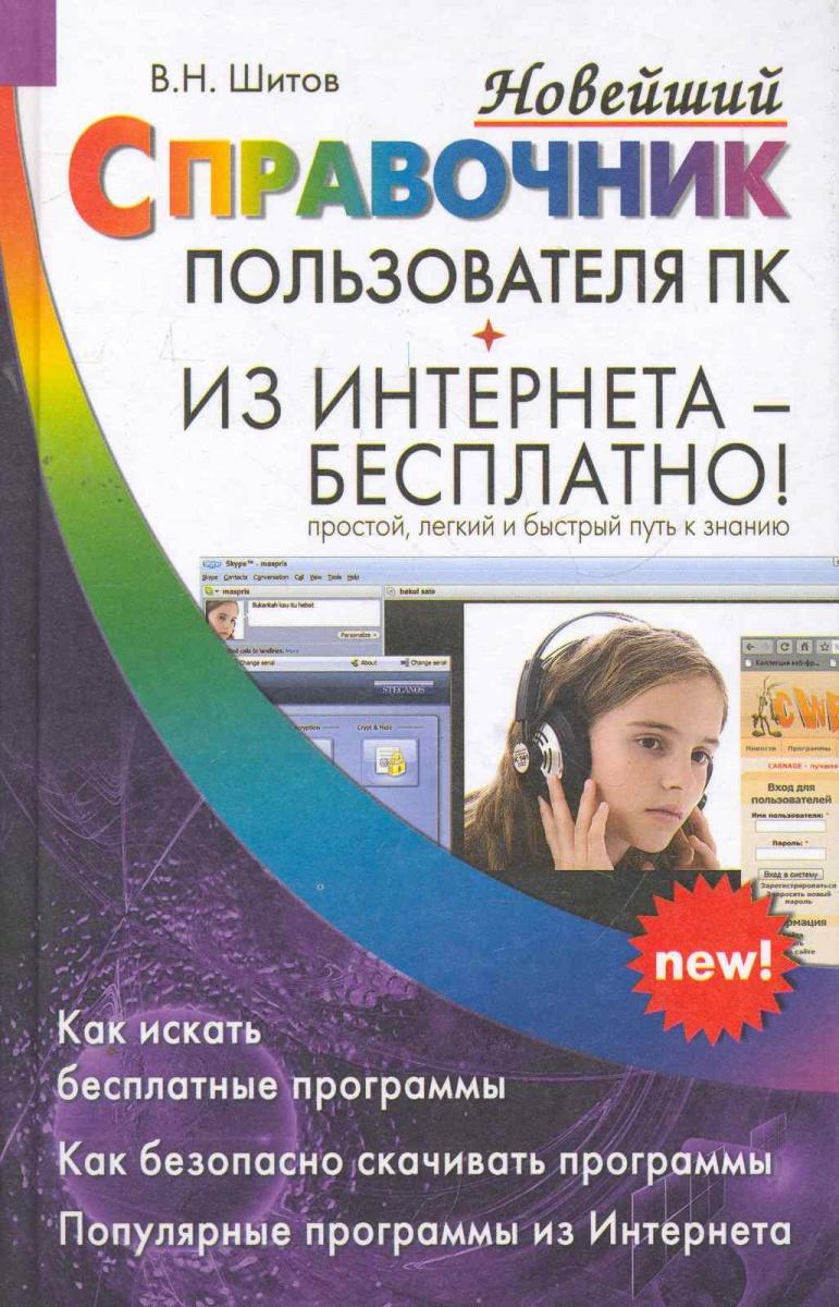 Шитов В. Новейший справочник пользователя ПК Из Интернета - бесплатно качаем из интернета бесплатно
