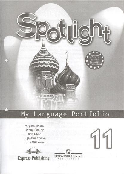 Английский язык. Языковой портфель. 11 класс. Пособие для учащихся общеобразовательных учреждений