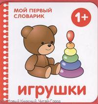 Краснушкина (ред.) Игрушки краснушкина е ред рисуют малыши игрушки