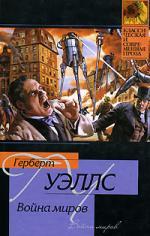 Уэллс Г. Война миров (мКиСП) ISBN: 5170286287 уэллс г д война миров книга для чтения на английском языке