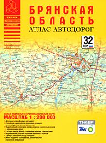 Атлас автодорог Брянской области 1:200000 bn44 00440b a c ps1v231411a bn44 00440b a c good working tested