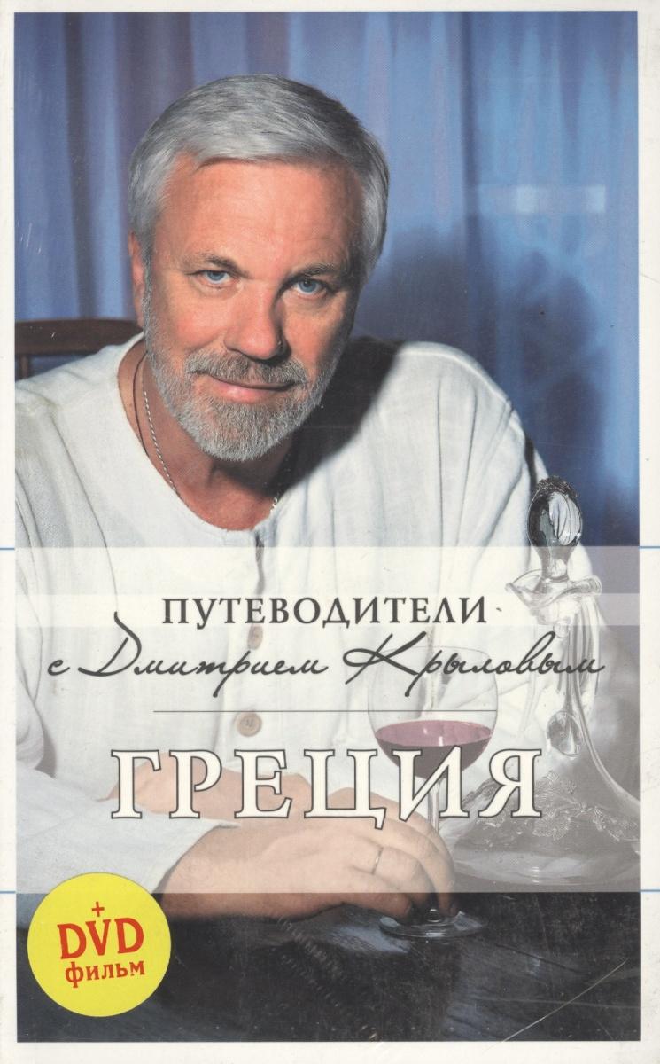 Крылов Д., Кульков Д. Греция
