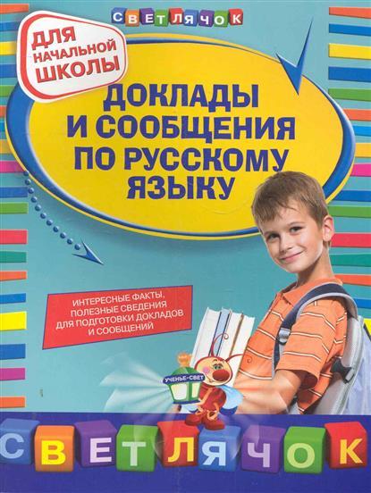 Доклады и сообщения по рус. языку Для нач. школы