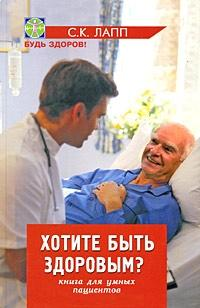 Лапп С. Хотите быть здоровым? Кн. для умн. пациентов
