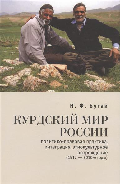 Бугай Н. Курдский мир России: политико-правовая практика, интеграция, этнокультурное возрождение (1917 - 2010-е годы)