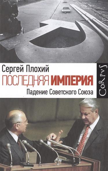 Плохий С. Последняя империя. Падение Советского Союза