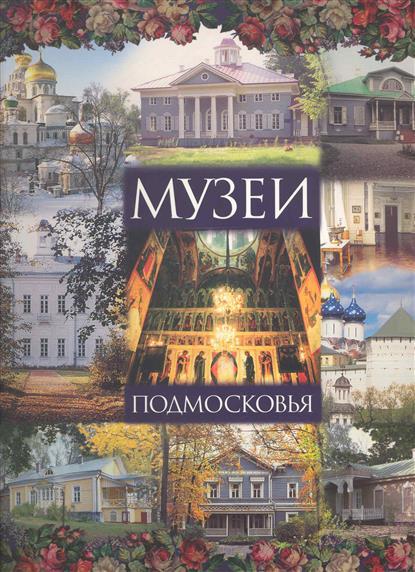 Музеи Подмосковья Альбом-путеводитель