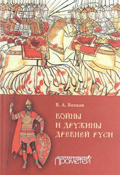 Войны и дружины Древней Руси. Монография