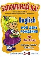 Запоминай-ка Английский Мой день рождения 2-5 кл