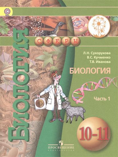 Биология. 10-11 классы. Базовый уровень. Учебник для общеобразовательных организаций. В двух частях. Часть 1. Учебник для детей с нарушением зрения