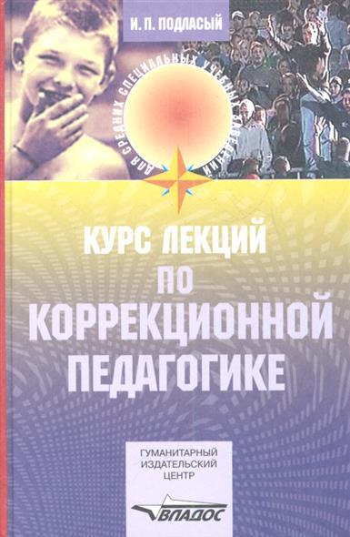 Курс лекций по коррекционной педагогике: учебник