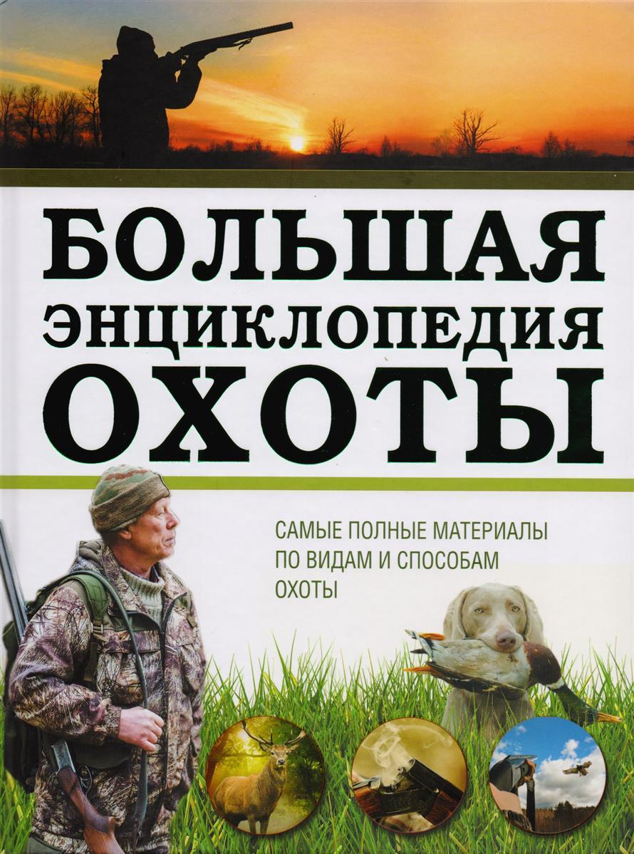 Гусев И. Большая энциклопедия охоты гусев и астрономия