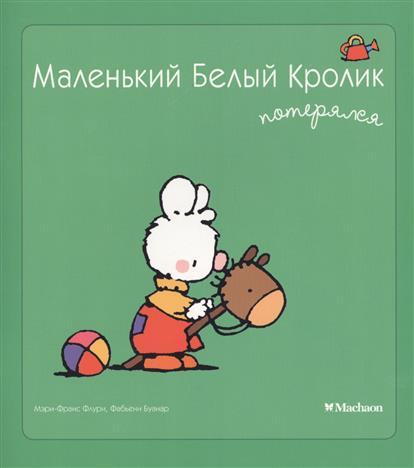 Флури М.-М.: Маленький Белый Кролик потерялся