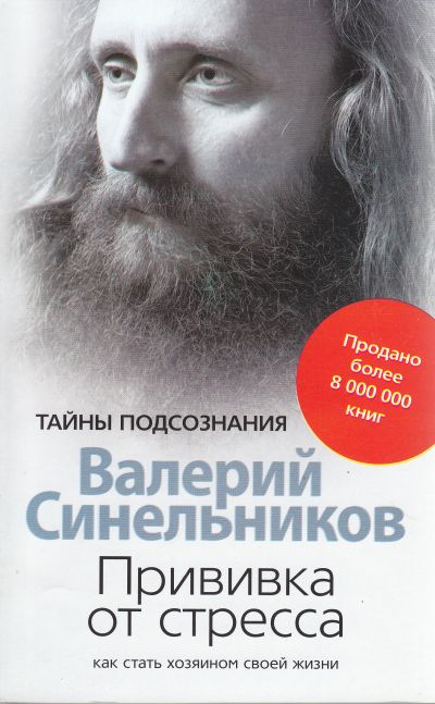 Синельников В. Прививка от стресса Как стать хозяином своей жизни ISBN: 9785227063182 валентина андреева прививка от бешенства