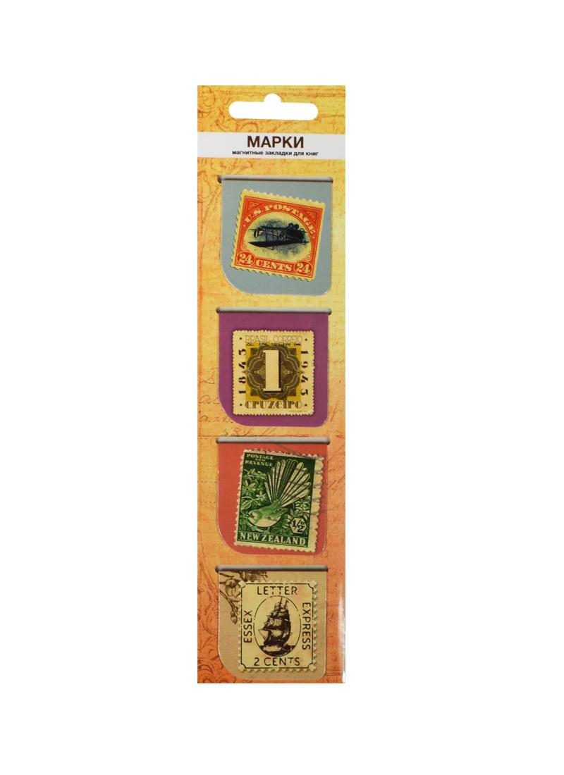 Магнитные закладки Марки без штемпеля (МЗ2014-024)