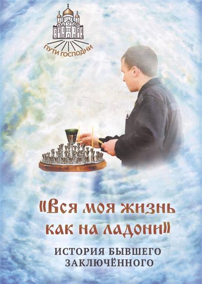 """Книга """"Вся моя жизнь как на ладони"""". История бывшего заключенного. Горбачева Н. (сост.)"""
