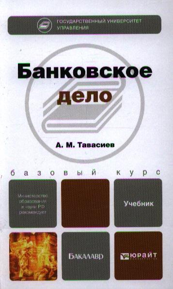 Тавасиев А. Банковское дело. Учебник для бакалавров банковское право учебник для бакалавров