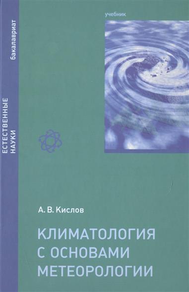 Климатология с основами метеорологии. Учебник