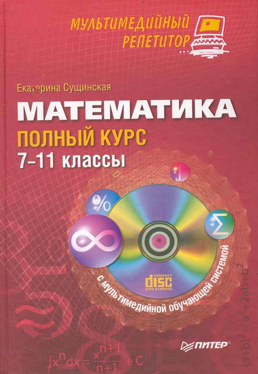 Математика Полный курс 7-11 кл. Мультимедийный репетитор