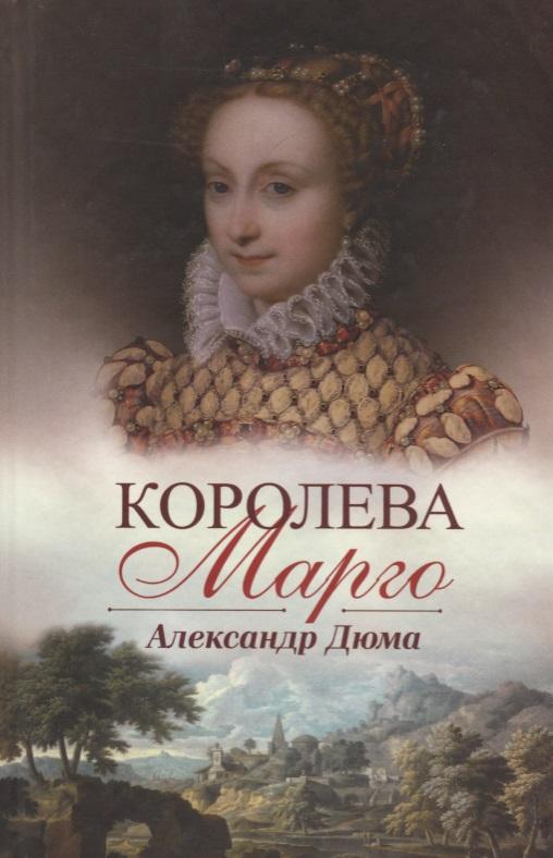 Дюма А. Королева Марго дюма а паж герцога савойского