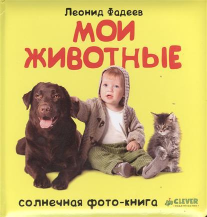 Фадеев Л. Мои животные. Фото-книга