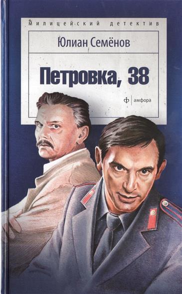 Семенов Ю. Петровка, 38 семенов ю с петровка 38 огарева 6 репортер