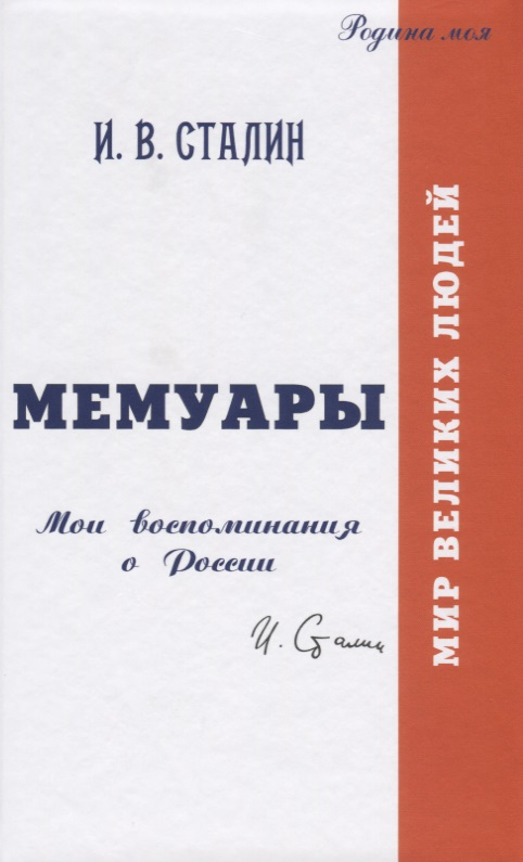 Сталин И. Мемуары. Мои воспоминания о России