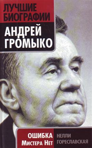 Андрей Громыко Ошибка Мистера Нет