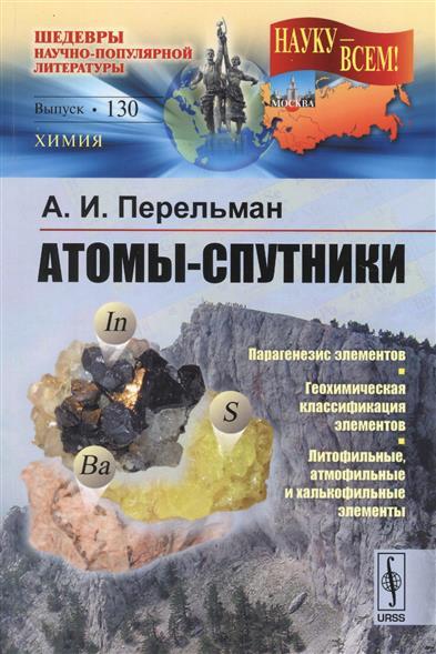 все цены на Перельман А. Атомы-спутники онлайн