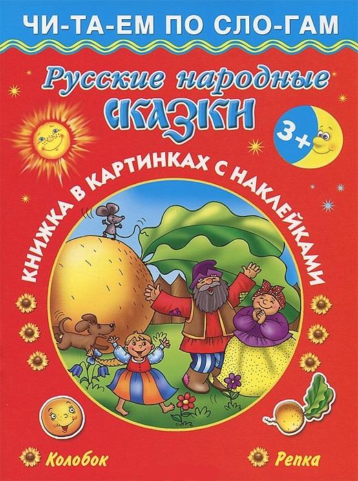 Русские народные сказки. Книжка в картинках с наклейками любимые загадки  книжка в картинках с наклейками