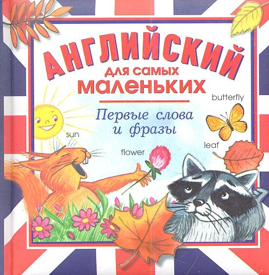 Английский для самых маленьких. Первые фразы и слова ( Русакова А. (ред.) )