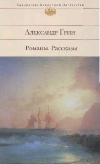 Грин А. Романы Рассказы а грин а грин рассказы