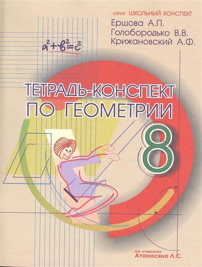 Тетрадь-конспект по геометрии. 8 класс (по учебнику Л.С. Атанасяна и др.)