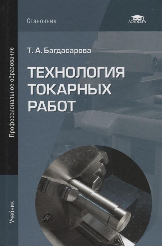 Багдасарова Т. Технология токарных работ. Учебник