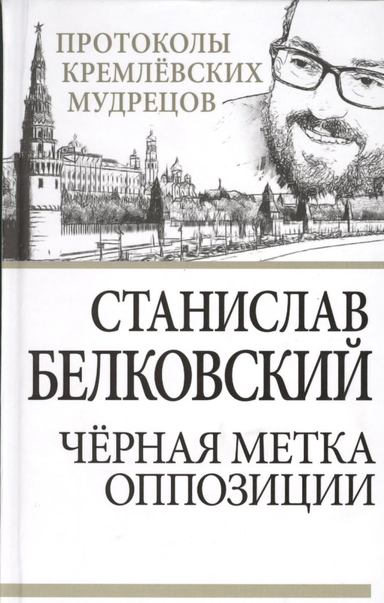 цена на Белковский С. Черная метка оппозиции