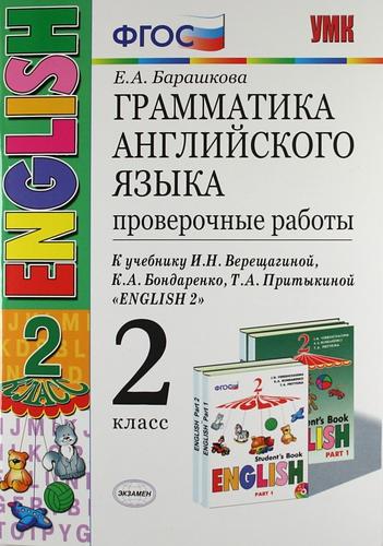 Грамматика англ. яз. Сборник упр 2 кл ч.1