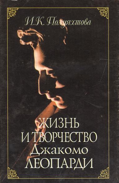 Полуяхтова И. Жизнь и творчество Джакомо Леопарди жизнь и творчество льва квитко