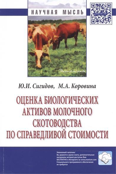Оценка биологических активов молочного скотоводства по справедливой стоимости: Монография