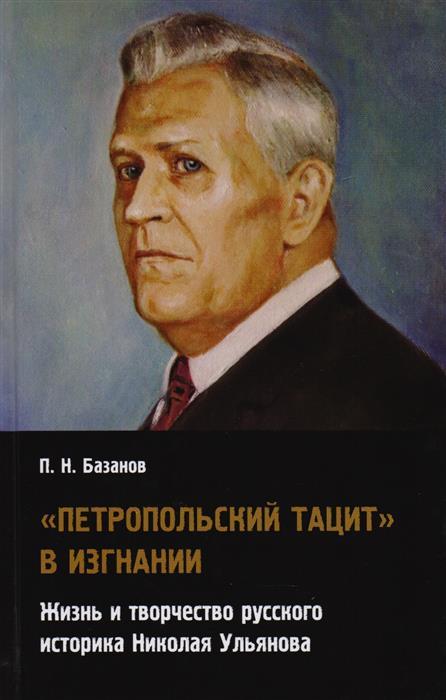 Базанов П. Петропольский Тацит в изгнании: Жизнь и творчество русского историка Николая Ульянова